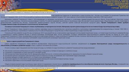 Генеральный план развития Москвы до 2020 г.