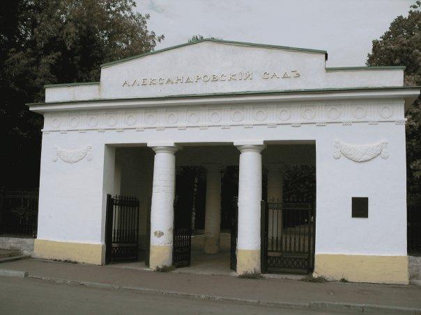 Главный вход в Александровский сад в Кирове