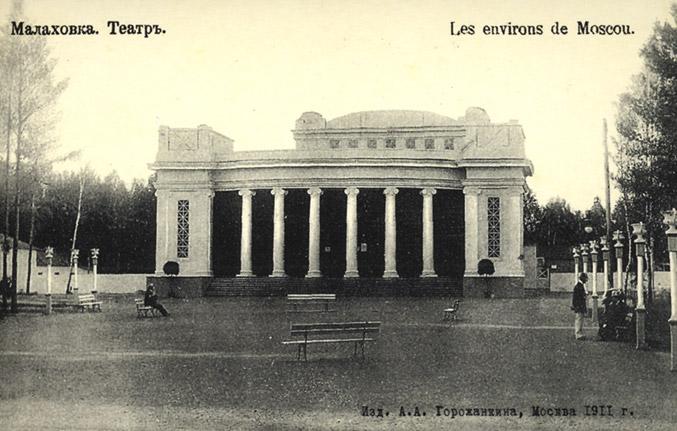 Театр в Малаховке. Открытка. Построен в 1911 по проекту Леона Даукша.