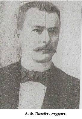 Лолейт, Артур Фердинандович