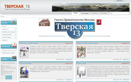 """Газета Правительства Москвы """"Тверская, 13"""""""