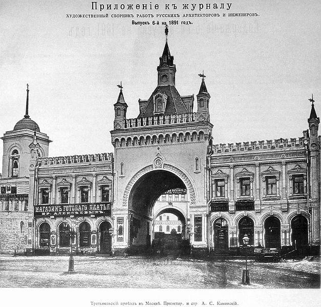 Третьяковский проезд, Москва. Tretyakovsky Proyezd arch, Moscow