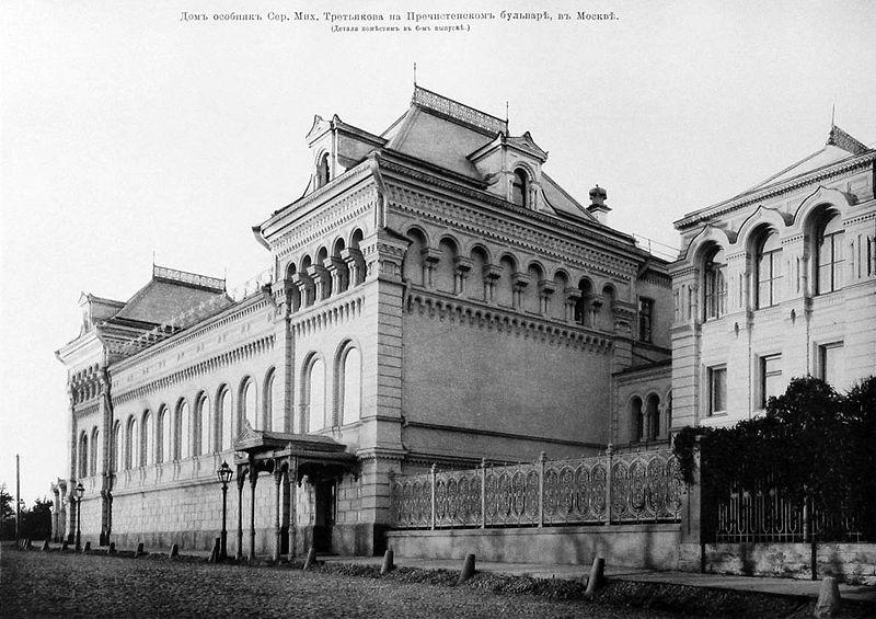 Дом П. М. Третьякова на Гоголевском бульваре. Gogolevsky Boulevard, 6 - Sergey Tretyakov House